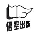 logo_悟空出版_1