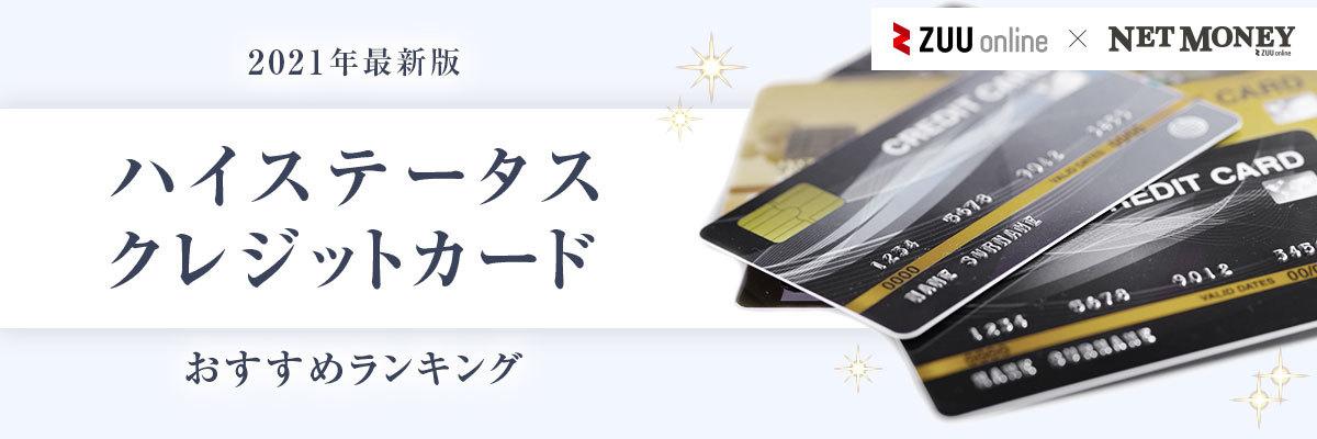 ハイステータスカードおすすめランキング