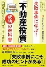 『失敗事例に学ぶ! 「不動産投資」成功の教科書』日本実業出版社 (2015/12/17)。画像をクリックするとアマゾンのサイトにジャンプします。