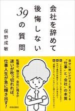 『会社を辞めて後悔しない39の質問』(俣野成敏著、青春出版社、2016/2/27発売)クリックするとAmazonへ飛びます。
