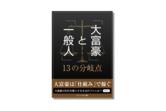 コスモスイニシア様eBook