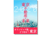 2020に向けた東京不動産の未来