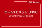 チームスピリット【4397】2018年8月22日(水)上場