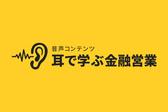 耳で学ぶ 金融営業(音声コンテンツ)