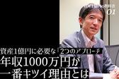 資産1億円に必要な「2つのアプローチ」