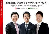 【9/8開催】お金と時間の学校