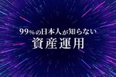 99%の日本人が知らない資産運用