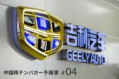 中国株「テンバガー」予備軍(4)自動車メーカー「吉利汽車」