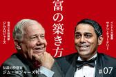 「世界三大投資家 ジム・ロジャーズ」と「インド人大富豪 サチン・チョードリー」に学ぶ富の築き方