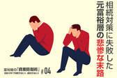 相続対策に失敗した「元富裕層」の悲惨な末路