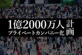 「1億2000万人プライベートカンパニー化」計画