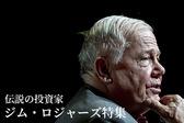伝説の投資家「ジム・ロジャーズ」