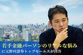 「若手金融パーソンのリアルな悩み」に元野村證券トップセールスが回答【1万字レポート】