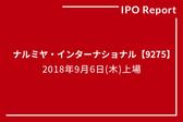 ナルミヤ・インターナショナル【9275】2018年9月6日(木)上場