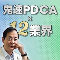 鬼速PDCA×12業界