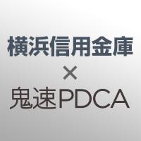 横浜信用金庫×鬼速PDCA