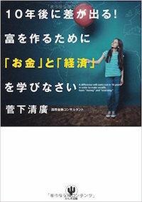 『10年後に差が出る! 富を作るために「お金」と「経済」を学びなさい』かんき出版(2013/2/27)画像をクリックするとアマゾンのサイトにジャンプします