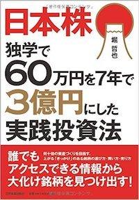 『日本株 独学で60万円を7年で3億円にした実践投資法』日本実業出版社(2016/12/27)画像をクリックするとアマゾンのサイトにジャンプします