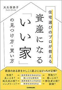 『住宅選びのプロが教える 資産になる「いい家」の見つけ方・買い方』 日本実業出版社 (2017/4/20)画像をクリックするとアマゾンのサイトにジャンプします