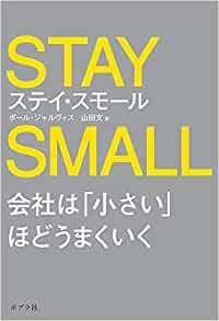ステイ・スモール 会社は「小さい」ほどうまくいく