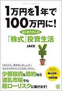 JACKさん,億り人
