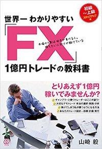 『世界一わかりやすい「FX」1億円トレードの教科書』ぱる出版(2017/2/7)画像をクリックするとアマゾンのサイトにジャンプします