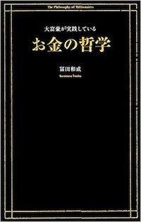 『冨田和成氏の著書『大富豪が実践しているお金の哲学』(クロスメディア・パブリッシング 2016/5/2)』画像をクリックするとアマゾンのサイトにジャンプします