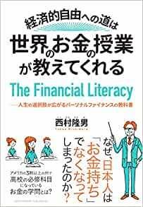経済的自由への道は、世界のお金の授業が教えてくれる──人生の選択肢が広がるパーソナルファイナンスの教科書