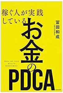 お金のPDCA