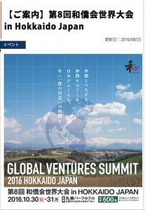 世界の和僑が一堂に会する世界大会も1年に1度世界各地で開催されている。毎回500名から1000名集まるという。今年は10月30日に日本の札幌で開催される
