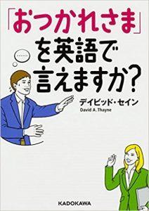 (デイビッド・セイン著『「おつかれさま」を英語で言えますか?』KADOKAWA(2017年5月13日))
