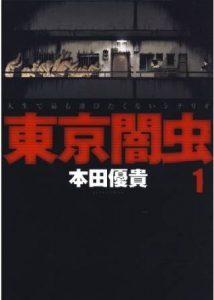 (作者:本田優貴/出版社:白泉社/発表年:2009年*クリックするとAmazonへ飛びます)