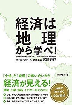 『経済は地理から学べ!』