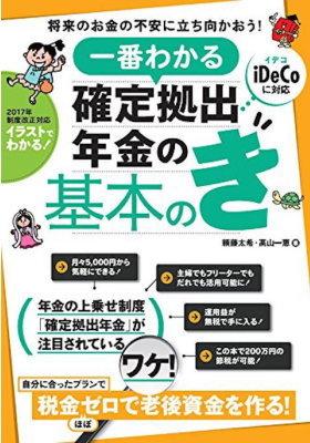 頼藤太希さん、高山一恵さんの著書『一番わかる 確定拠出年金の基本のき』