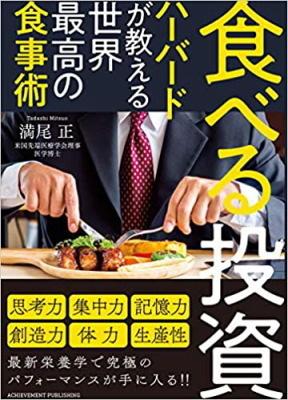 『食べる投資〜ハーバードが教える世界最高の食事術』