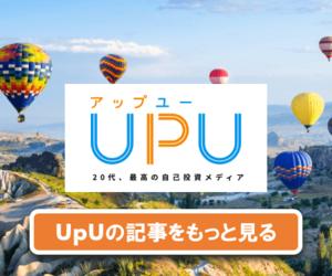 UpU 20代最高の自己投資メディア