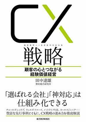 CX(カスタマー・エクスペリエンス)戦略