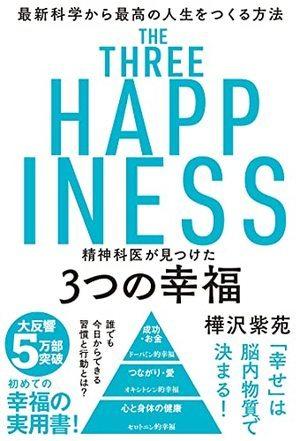 精神科医が見つけた3つの幸福
