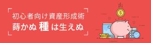 初心者向け資産形成術 蒔かぬ種は生えぬ【協賛:カブドットコム証券】
