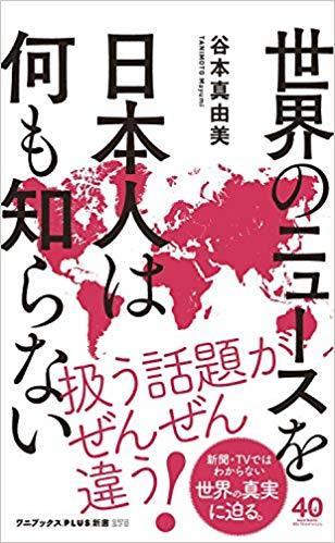 世界のニュースを日本人は何も知らない