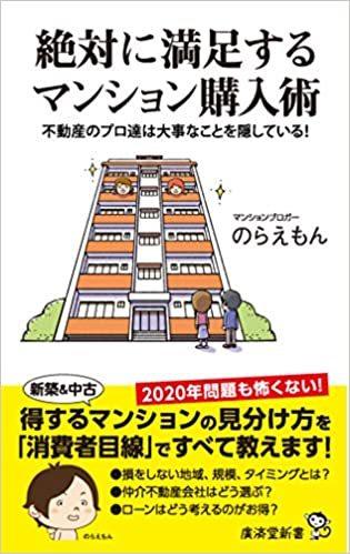 絶対に満足するマンション購入術 不動産のプロ達は大事なことを隠している!