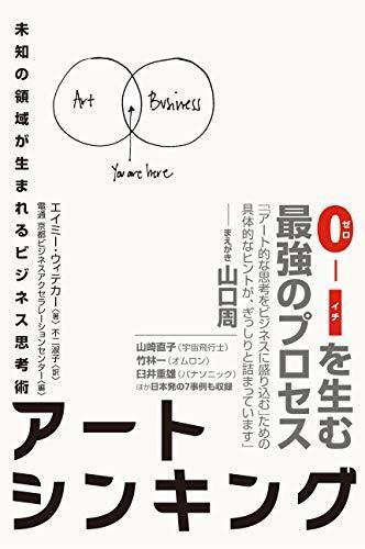 アートシンキング 未知の領域が生まれるビジネス思考術