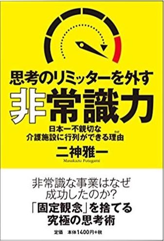 思考のリミッターを外す「非常識力」 日本一不親切な介護施設に行列ができる理由
