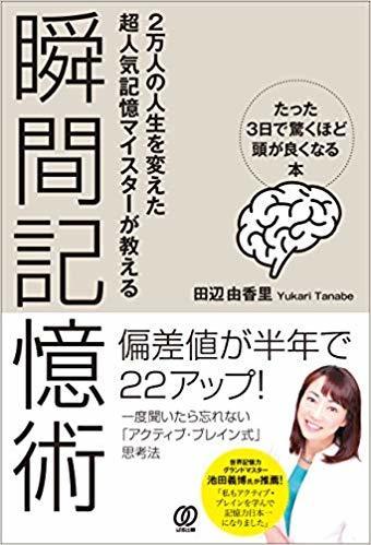 瞬間記憶術〜たった3日で驚くほど頭が良くなる本〜