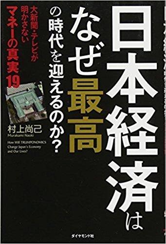 「デフレは人災 アベノミクスで日本経済は好転」村上尚己(アライアンス・バーンスタイン ストラテジスト)