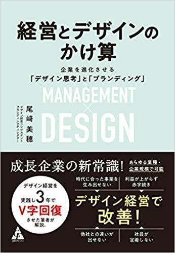 経営とデザインのかけ算 企業を進化させる「デザイン思考」と「ブランディング」