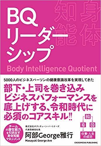 BQ−身体知能−リーダーシップ
