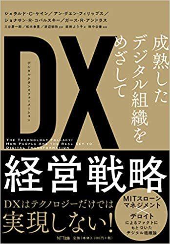 DX(デジタルトランスフォーメーション)経営戦略
