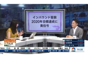 スペシャルトーク【2019/07/10】