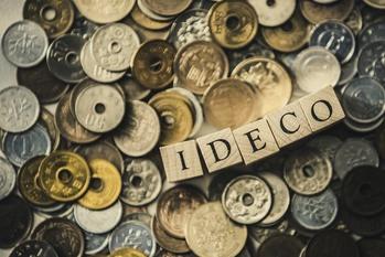 iDeCo,イデコ,掛金額,変更する